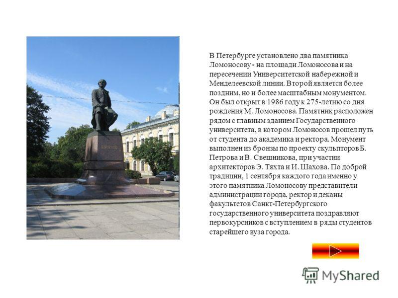 Историко-мемориальный музей М.В.Ломоносова В залах музея