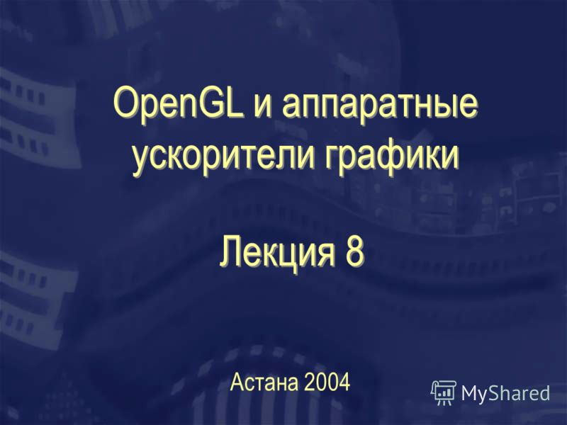 OpenGL и аппаратные ускорители графики Астана 2004 Лекция 8