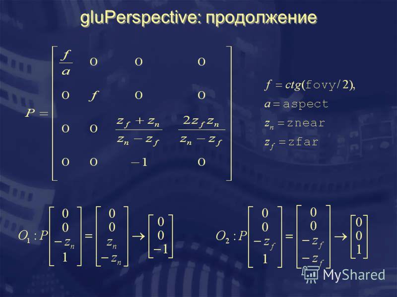 gluPerspective: продолжение