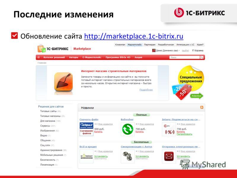Последние изменения Обновление сайта http://marketplace.1c-bitrix.ruhttp://marketplace.1c-bitrix.ru