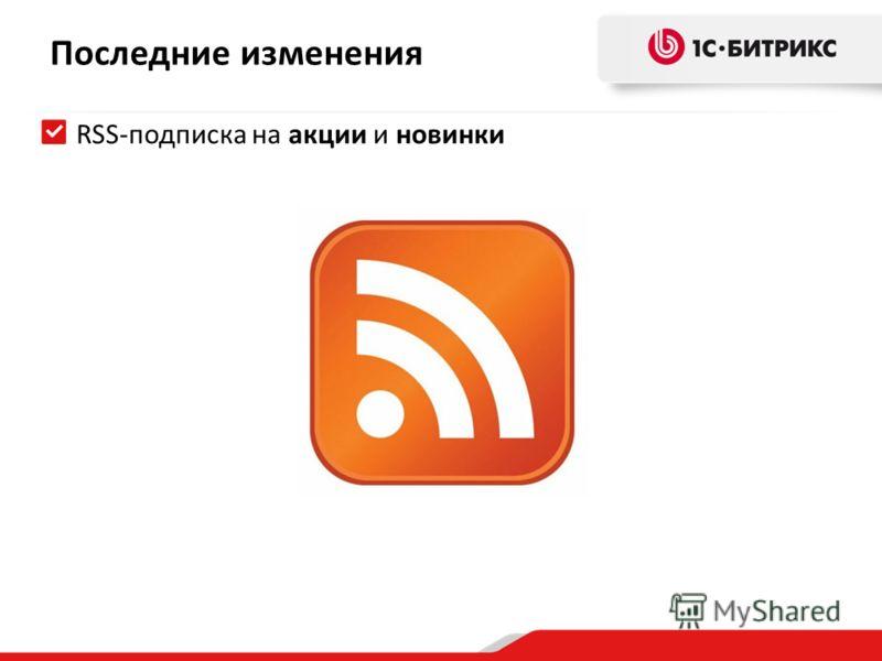 Последние изменения RSS-подписка на акции и новинки