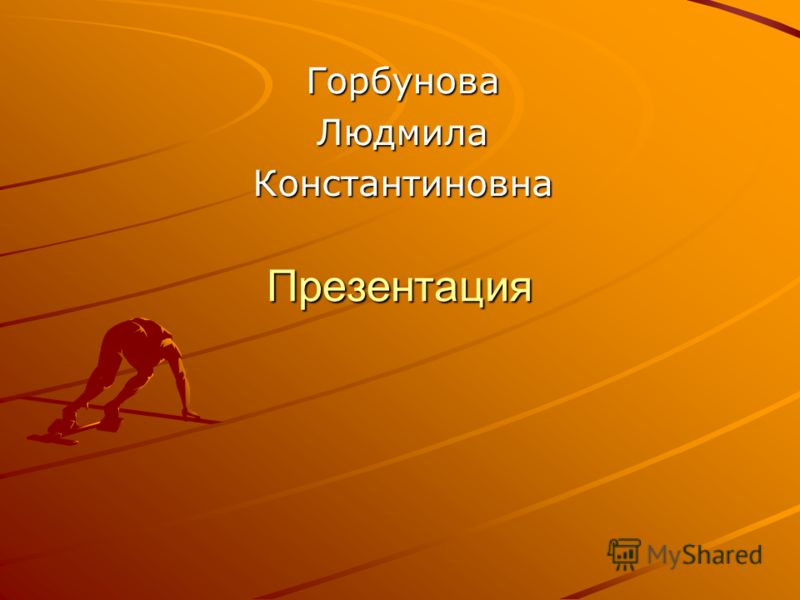 Презентация ГорбуноваЛюдмилаКонстантиновна
