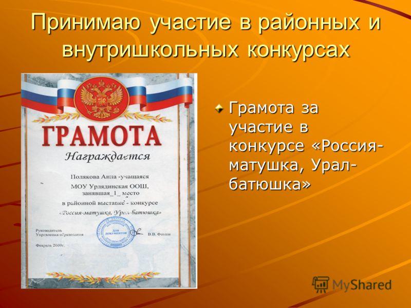 Принимаю участие в районных и внутришкольных конкурсах Грамота за участие в конкурсе «Россия- матушка, Урал- батюшка»