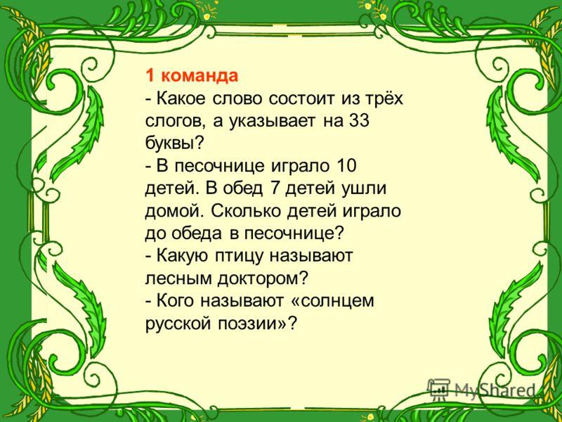Папа Маша Конкурс эрудитов