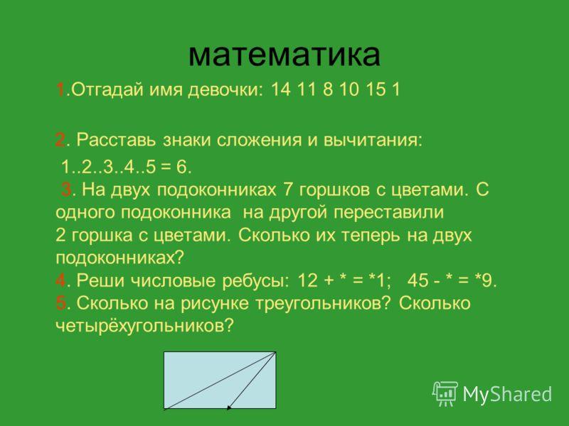 Математический мостПоможем папе и Маше Математический мостПоможем папе и Маше