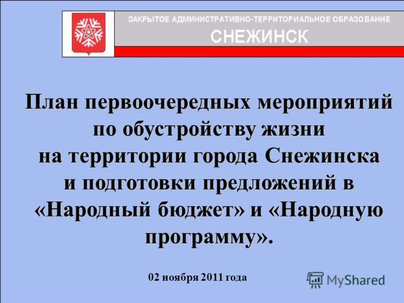 План первоочередных мероприятий по обустройству жизни на территории города Снежинска и подготовки предложений в «Народный бюджет» и «Народную программу». 02 ноября 2011 года