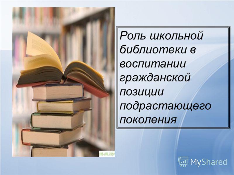Школа и библиотека в том числе, и есть то убеждение, укрепление, поддержка маленького человека созидающего свою гражданскую позицию в пространстве повседневной жизни.