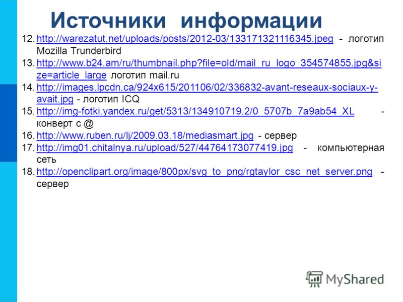 Источники информации 12.http://warezatut.net/uploads/posts/2012-03/133171321116345.jpeg - логотип Mozilla Trunderbirdhttp://warezatut.net/uploads/posts/2012-03/133171321116345.jpeg 13.http://www.b24.am/ru/thumbnail.php?file=old/mail_ru_logo_354574855