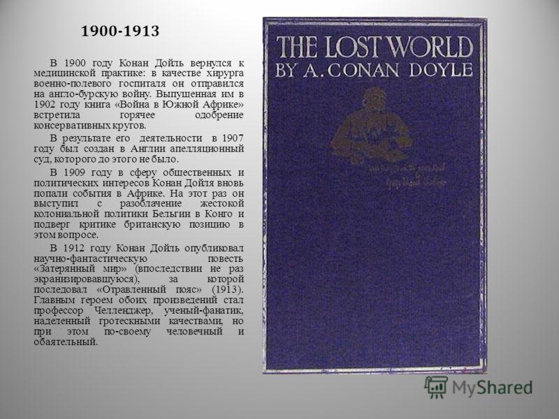 Литературная жизнь. В феврале 1888 года А. Конан Дойль завершил работу над романом «Мика Кларк», повествовавшем о «мятеже Монмаута» 1685 года, целью которого было свержение короля Якова II. Роман увидел свет в ноябре и был тепло встречен критикой.Мик