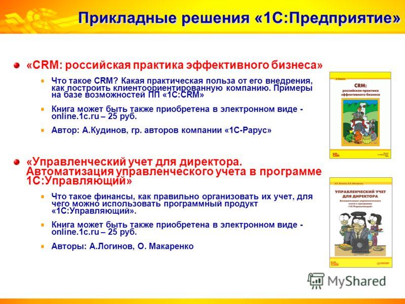 «CRM: российская практика эффективного бизнеса» Что такое CRM? Какая практическая польза от его внедрения, как построить клиентоориентированную компанию. Примеры на базе возможностей ПП «1С:CRM» Книга может быть также приобретена в электронном виде -