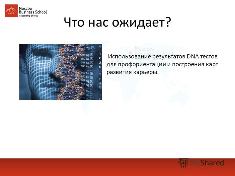 Что нас ожидает? Использование результатов DNA тестов для профориентации и построения карт развития карьеры.