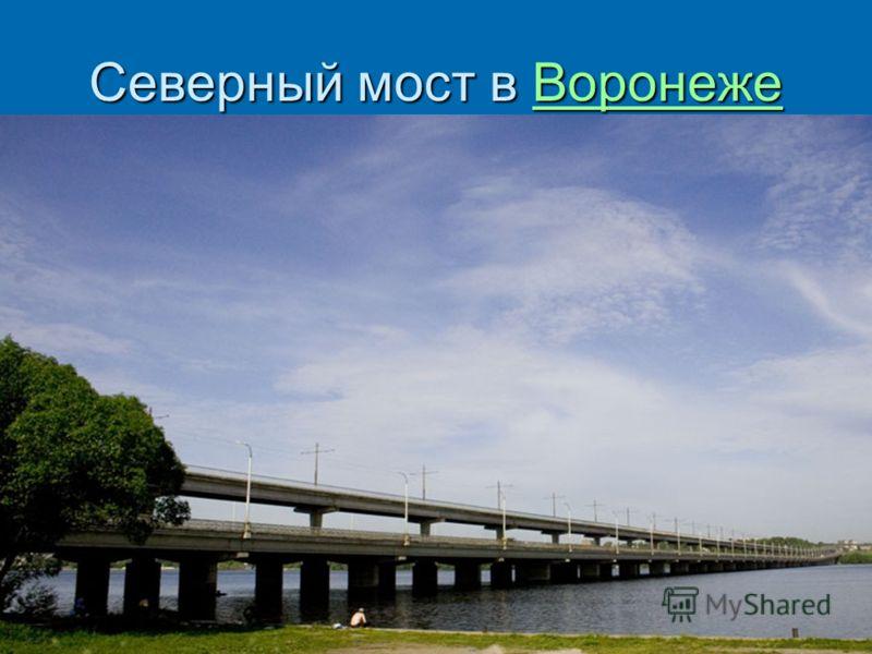 Северный мост в Воронеже Воронеже