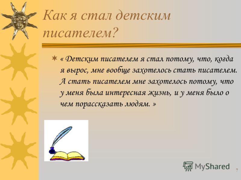 6 В годы Великой отечественной войны Николай Носов поставил несколько учебных фильмов для Советской Армии. Был награжден орденом Красной звезды (1943 г.) Орден Красной Звезды