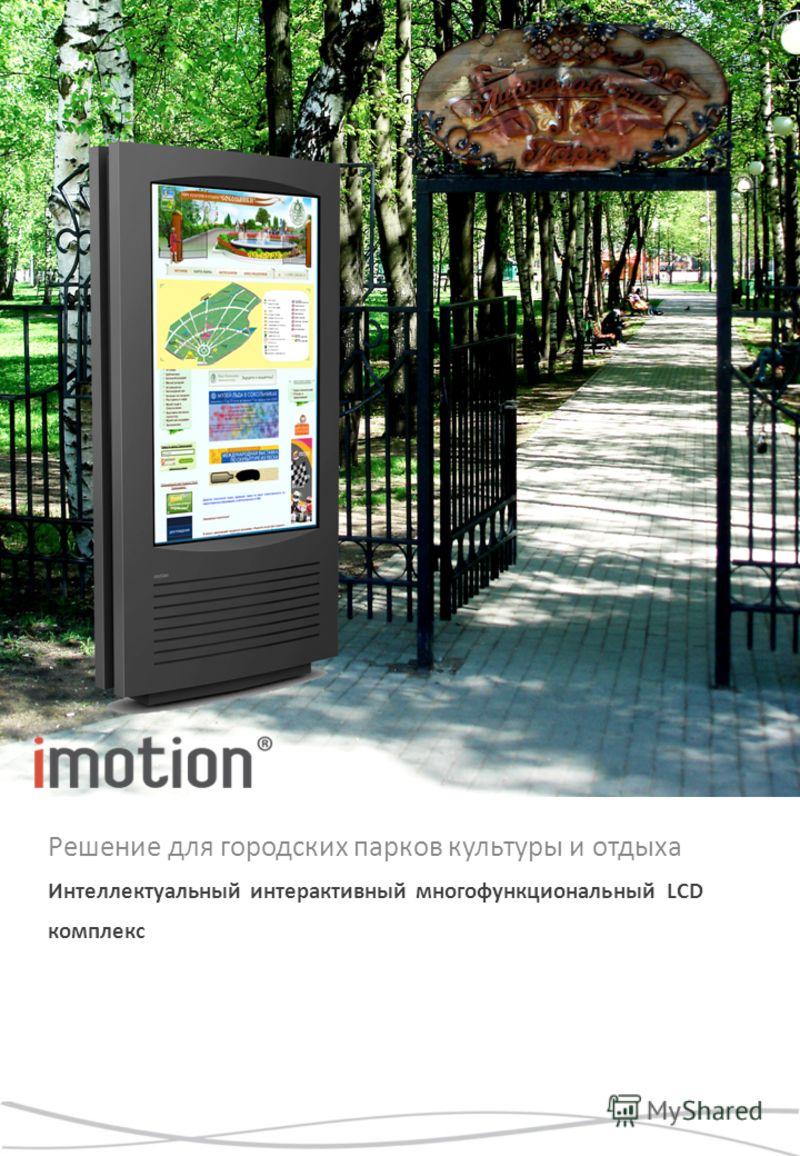 Решение для городских парков культуры и отдыха Интеллектуальный интерактивный многофункциональный LCD комплекс