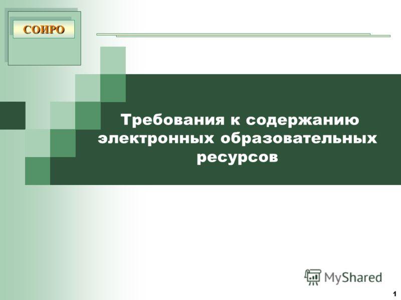 1 Требования к содержанию электронных образовательных ресурсов СОИРОСОИРО
