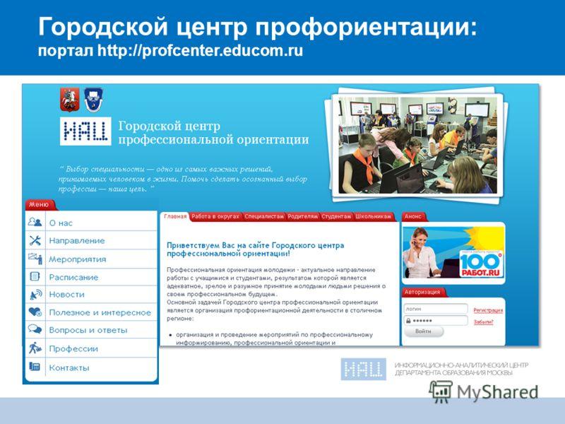 12 Городской центр профориентации: портал http://profcenter.educom.ru