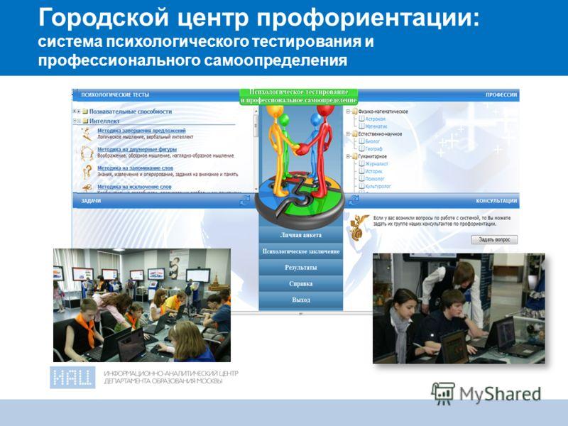 14 Городской центр профориентации: система психологического тестирования и профессионального самоопределения