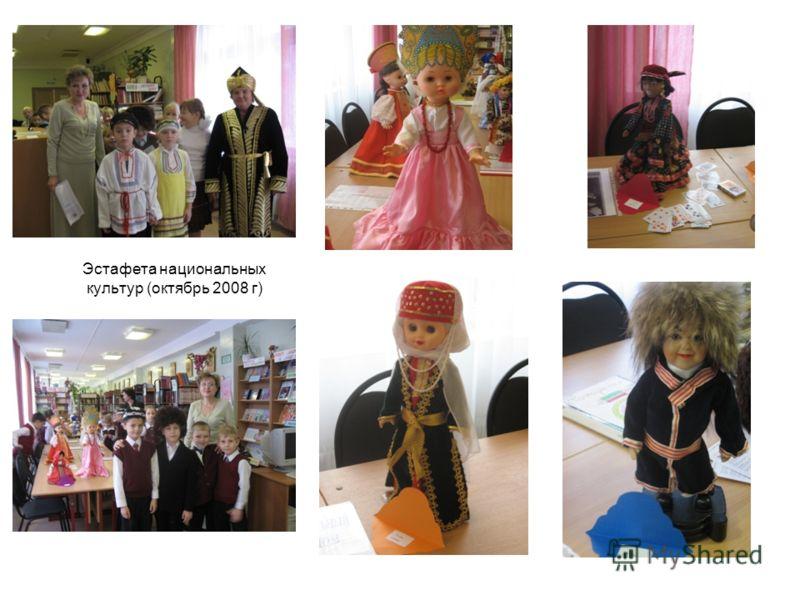 Эстафета национальных культур (октябрь 2008 г)