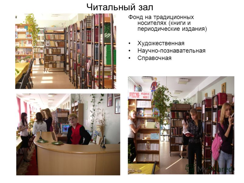 Читальный зал Фонд на традиционных носителях (книги и периодические издания) Художественная Научно-познавательная Справочная