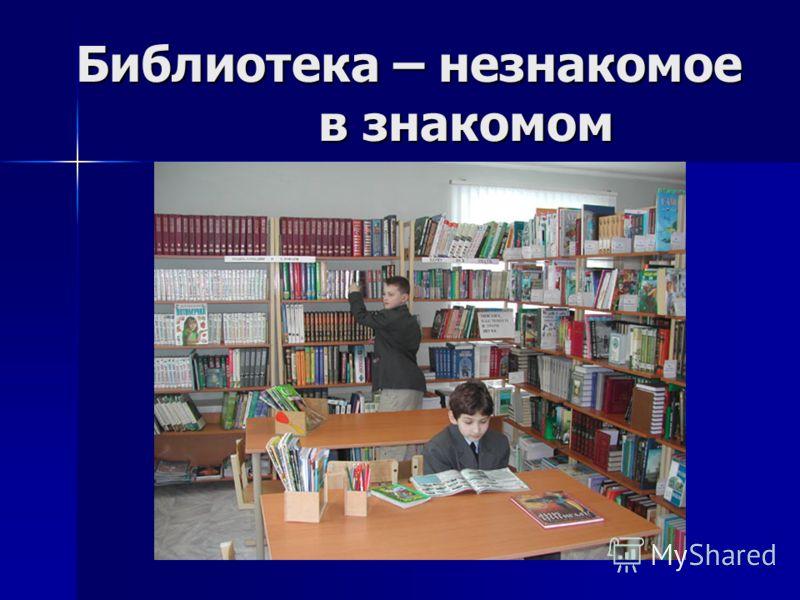 Библиотека – незнакомое в знакомом