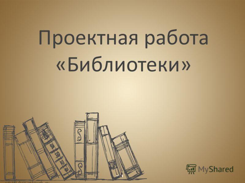 Проектная работа «Библиотеки»