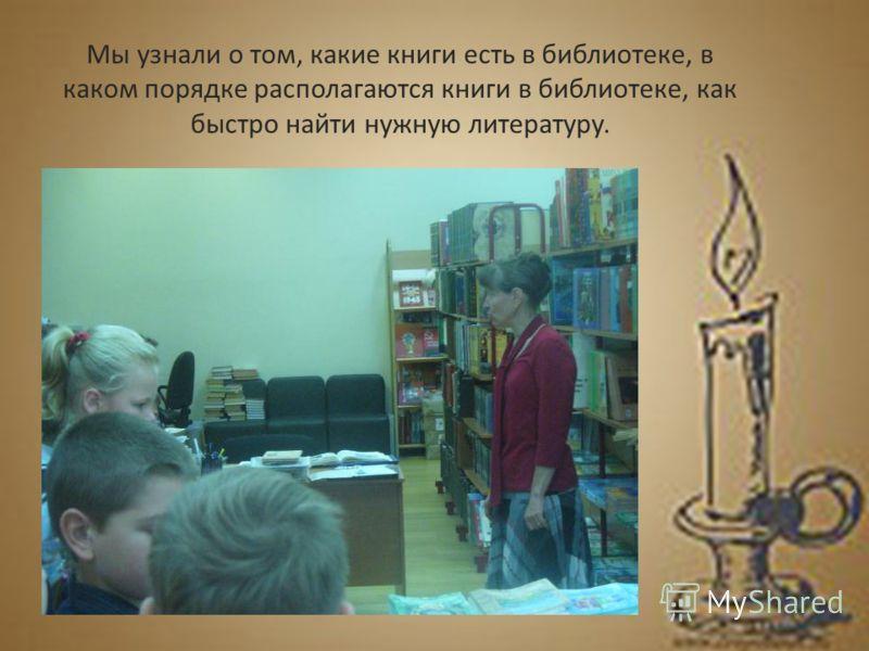 Мы узнали о том, какие книги есть в библиотеке, в каком порядке располагаются книги в библиотеке, как быстро найти нужную литературу.