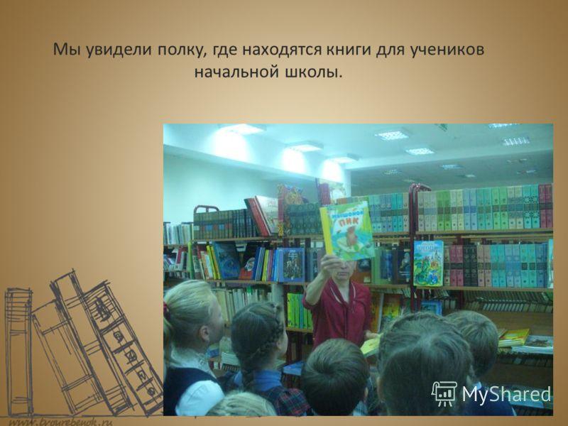 Мы увидели полку, где находятся книги для учеников начальной школы.