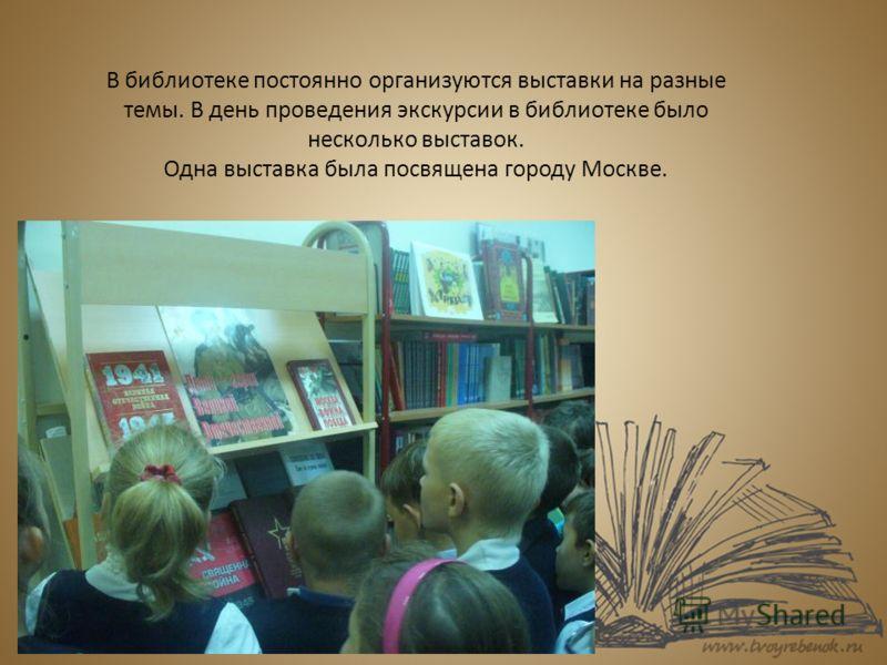 В библиотеке постоянно организуются выставки на разные темы. В день проведения экскурсии в библиотеке было несколько выставок. Одна выставка была посвящена городу Москве.