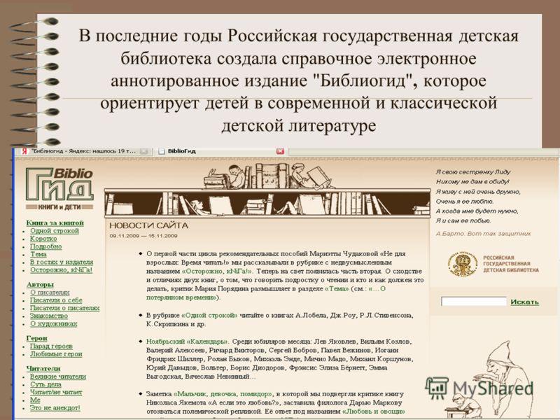 В последние годы Российская государственная детская библиотека создала справочное электронное аннотированное издание Библиогид, которое ориентирует детей в современной и классической детской литературе