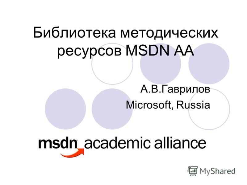 Библиотека методических ресурсов MSDN AA А.В.Гаврилов Microsoft, Russia