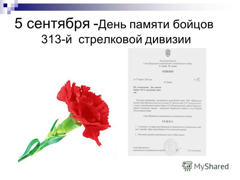 5 сентября - День памяти бойцов 313-й стрелковой дивизии