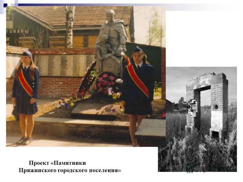 Проект «Памятники Пряжинского городского поселения»