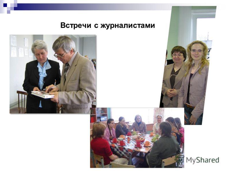 Встречи с журналистами