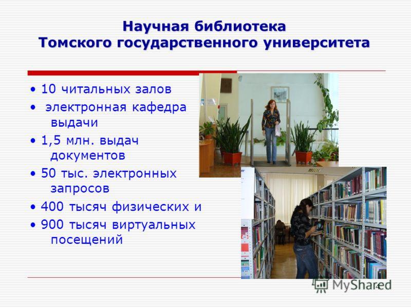 4 Научная библиотека Томского государственного университета 10 читальных залов электронная кафедра выдачи 1,5 млн. выдач документов 50 тыс. электронных запросов 400 тысяч физических и 900 тысяч виртуальных посещений