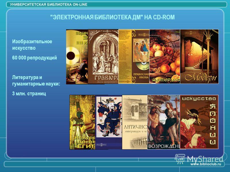 Изобразительное искусство 60 000 репродукций Литература и гуманитарные науки: 3 млн. страниц ЭЛЕКТРОННАЯ БИБЛИОТЕКА ДМ НА CD-ROM