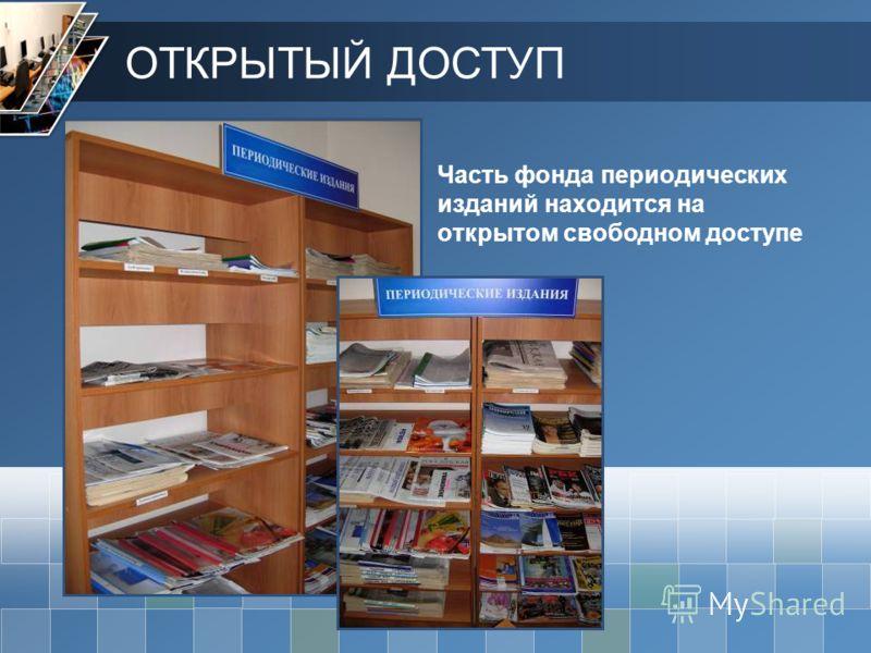 Часть фонда периодических изданий находится на открытом свободном доступе ОТКРЫТЫЙ ДОСТУП