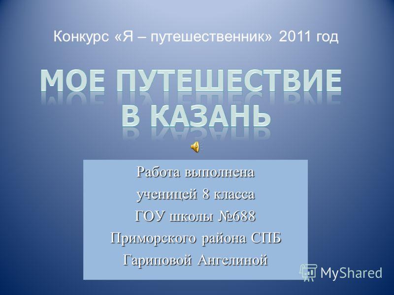Работа выполнена ученицей 8 класса ГОУ школы 688 Приморского района СПБ Гариповой Ангелиной Конкурс «Я – путешественник» 2011 год