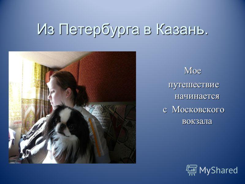 Из Петербурга в Казань. Мое путешествие начинается путешествие начинается с Московского вокзала с Московского вокзала