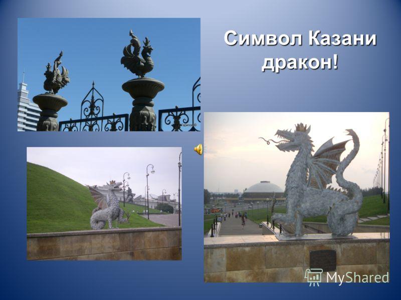 Символ Казани дракон!