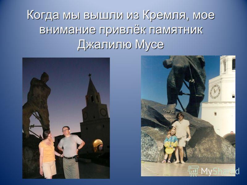 Когда мы вышли из Кремля, мое внимание привлёк памятник Джалилю Мусе