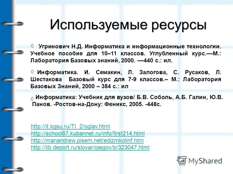 Используемые ресурсы http://it.kgsu.ru/TI_2/oglav.html http://school87.kubannet.ru/info/first214.html http://manandrew.pisem.net/edizmkolinf.htm http://lib.deport.ru/slovar/ojegov/b/323047.html Угринович Н.Д. Информатика и информационные технологии.