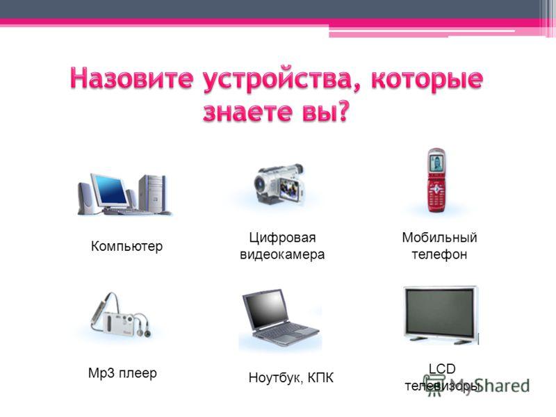 Компьютер Цифровая видеокамера LCD телевизоры Ноутбук, КПК Mp3 плеер Мобильный телефон