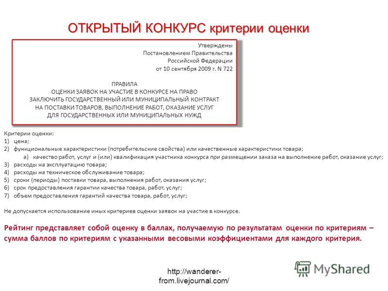 http://wanderer- from.livejournal.com/ ОТКРЫТЫЙ КОНКУРС критерии оценки Утверждены Постановлением Правительства Российской Федерации от 10 сентября 2009 г. N 722 ПРАВИЛА ОЦЕНКИ ЗАЯВОК НА УЧАСТИЕ В КОНКУРСЕ НА ПРАВО ЗАКЛЮЧИТЬ ГОСУДАРСТВЕННЫЙ ИЛИ МУНИЦ