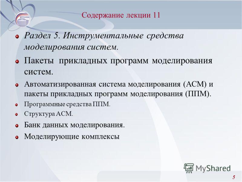 5 Содержание лекции 11 Раздел 5. Инструментальные средства моделирования систем. Пакеты прикладных программ моделирования систем. Автоматизированная система моделирования (АСМ) и пакеты прикладных программ моделирования (ППМ). Программные средства ПП