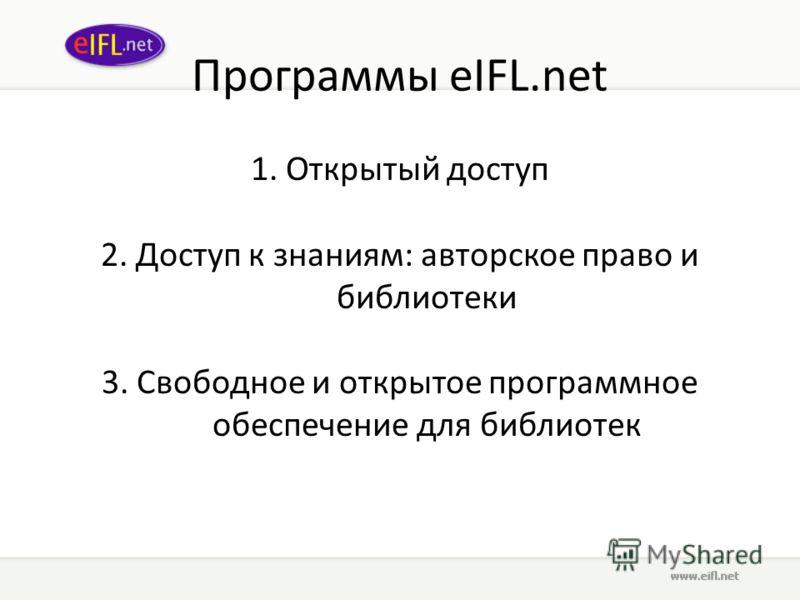 Программы eIFL.net 1. Открытый доступ 2. Доступ к знаниям: авторское право и библиотеки 3. Свободное и открытое программное обеспечение для библиотек
