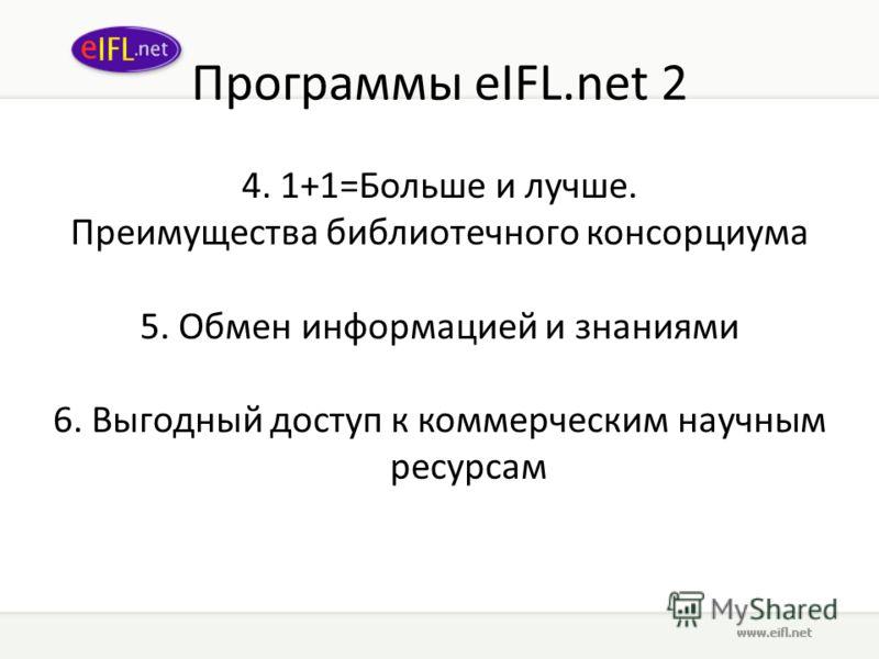 Программы eIFL.net 2 4. 1+1=Больше и лучше. Преимущества библиотечного консорциума 5. Обмен информацией и знаниями 6. Выгодный доступ к коммерческим научным ресурсам