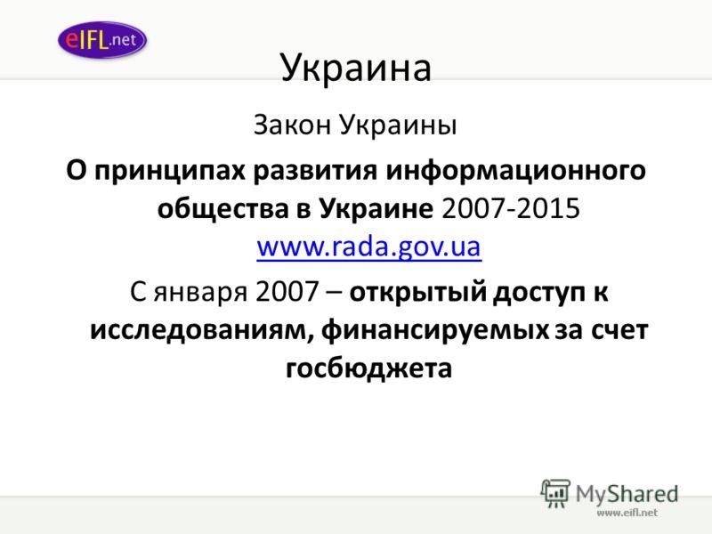 Украина Закон Украины О принципах развития информационного общества в Украине 2007-2015 www.rada.gov.ua www.rada.gov.ua С января 2007 – открытый доступ к исследованиям, финансируемых за счет госбюджета