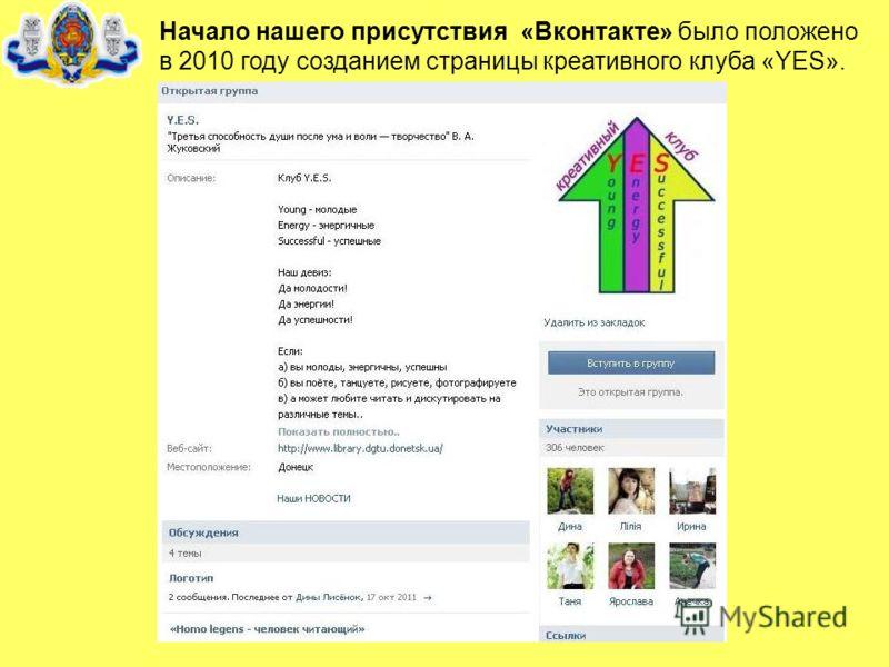 Начало нашего присутствия «Вконтакте» было положено в 2010 году созданием страницы креативного клуба «YES».
