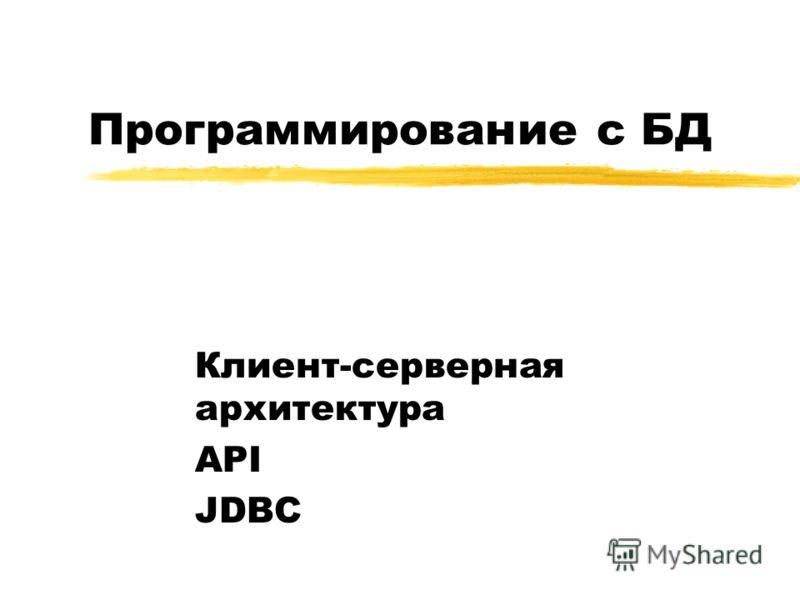 Программирование с БД Клиент-серверная архитектура API JDBC