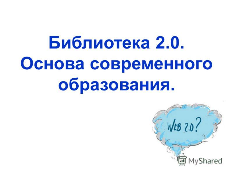 Библиотека 2.0. Основа современного образования.